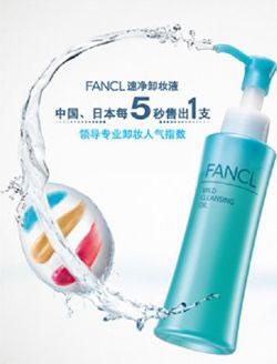 FANCL速净卸妆液